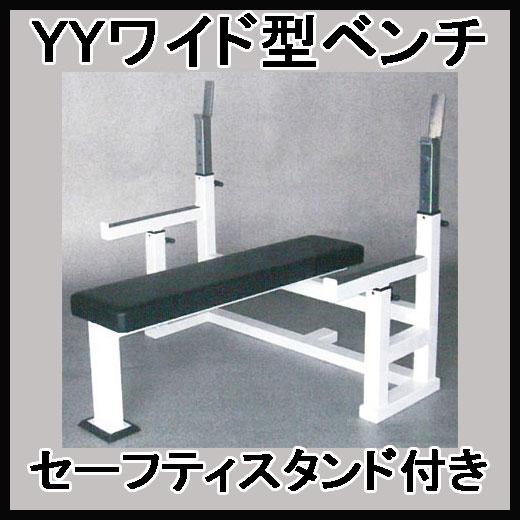 【受注生産品】【ベンチプレス セット】YY オリンピックベンチ・セーフティスタンド付き No.10(耐荷重300kg)【検品後発送】