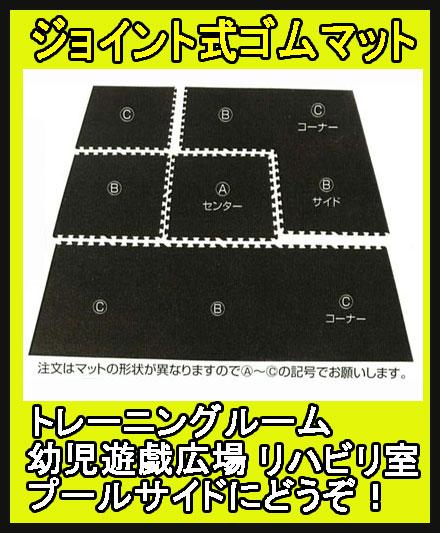 【ジョイントマット】中旺ヘルス ジョイント式エコマット(9枚組) CM-110, オダグン:661d5aad --- cameronracy.jp