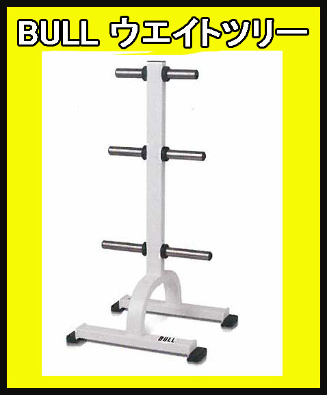 【プレートラック】【受注生産品】BULL ウエイトツリー BL-PT