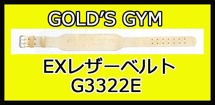 【トレーニングベルト】ゴールドジム EXレザーベルト G3322 トレーニング器具
