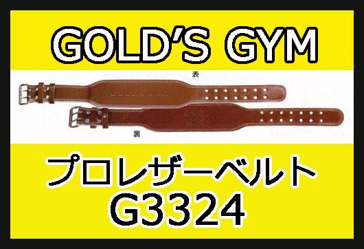 【トレーニングベルト】ゴールドジム プロレザーベルト(高級牛革使用) G3324 トレーニング器具
