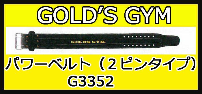【ポイント5倍&クーポンGet!スーパーSale限定】【トレーニングベルト】ゴールドジム パワーベルト(2ピンタイプ) G3352