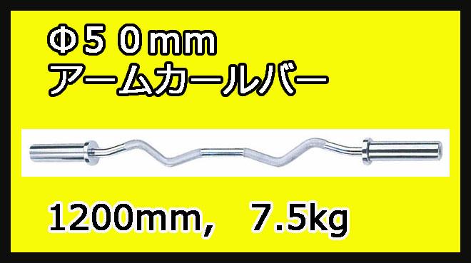 【ポイント5倍&クーポンGet!スーパーSale限定】【バーベルシャフト】STEELFLEX 50mm孔径アームカールバー No.24