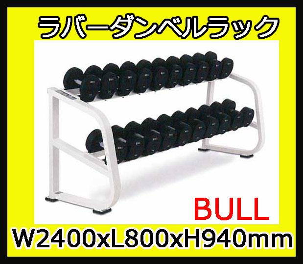 【ダンベルラック】【受注生産品:納期1ヶ月】BULL ラバーダンベルラック BL-RDSR