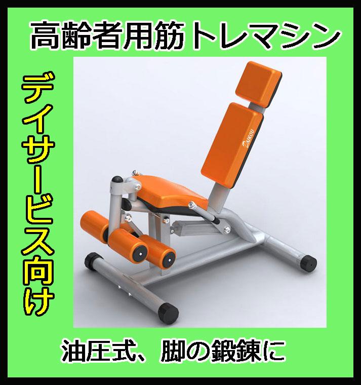 【デイサービス 油圧マシン】油圧マシン GYMシリーズ レッグ・カール/エクステンション(脚を鍛える器具)DK-1205