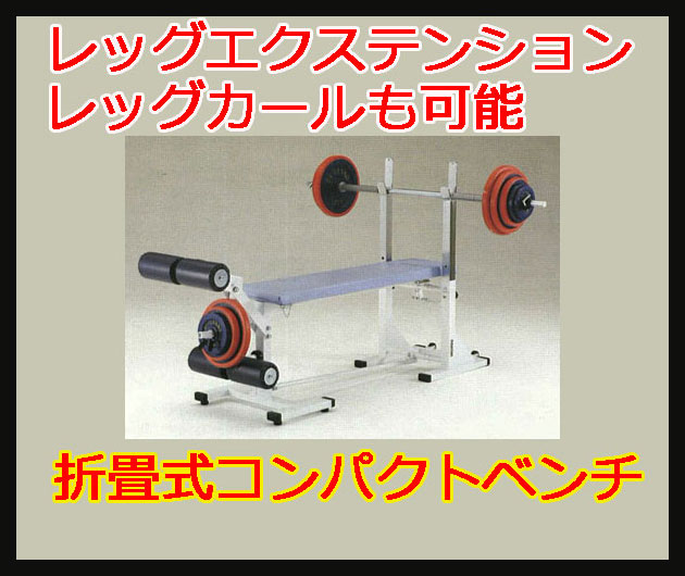 【受注生産品】ベンチプレス セット】ダンノ 折畳み収納式コンパクトベンチDX D-534