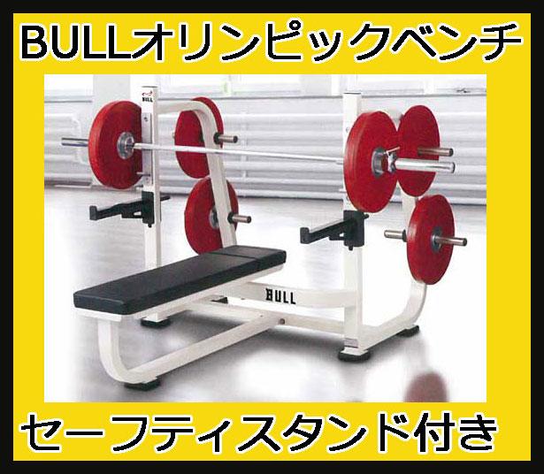 【オリンピックベンチ】【受注生産品】BULL オリンピック スパイン ベンチ BL-OPB トレーニングベンチ トレーニング器具