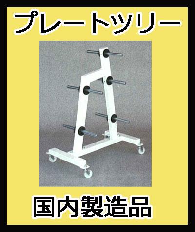 【プレートラック】【受注生産品】YY プレートツリー