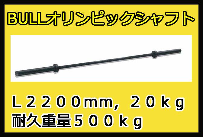 【7月末入荷予定】【ブル オリンピックシャフト】BULL オリンピックシャフト(2,200mm) BL-OPS