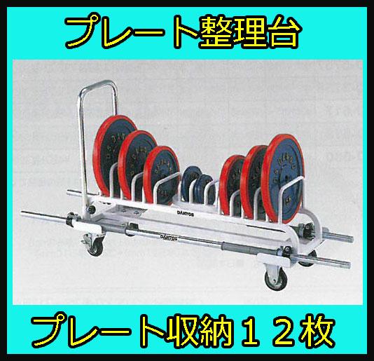 【受注生産品】【プレートラック】DANNO プレート整理台デラックス(キャスター付) Dー592