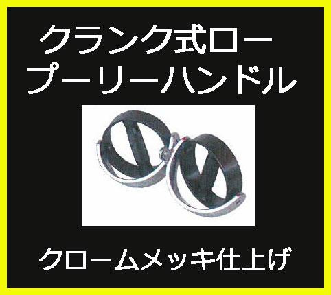 【ケーブルアタッチメント】YY クラック式ロープーリーハンドル No.47