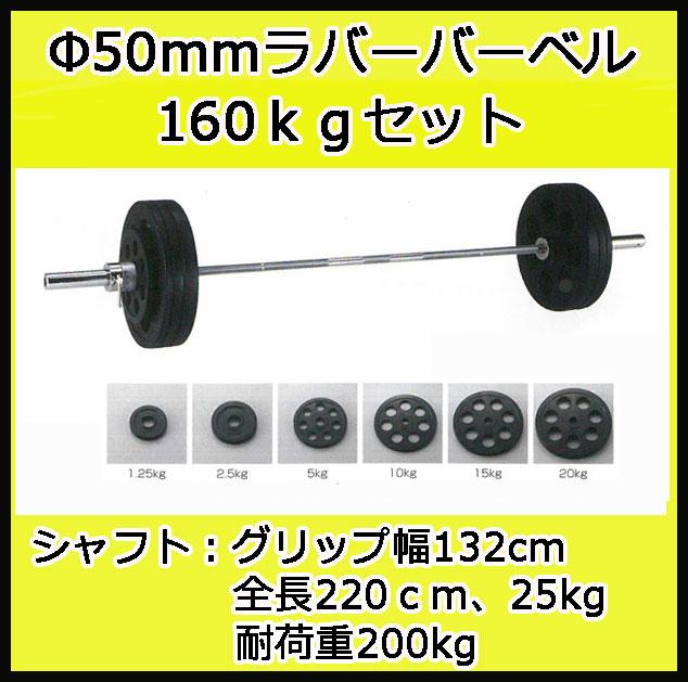 【バーベル セット】ダンノ Φ50mm穴付ラバーバーベルセット 160kgセット D-5885