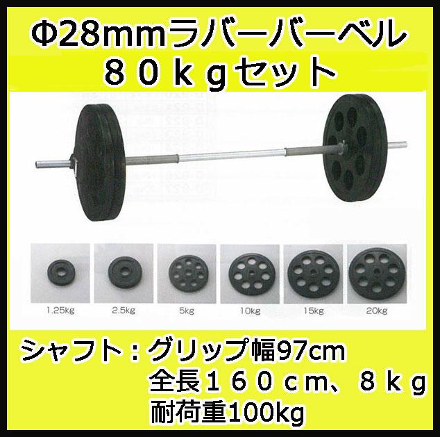 【バーベル セット】ダンノ Φ28mm穴付ラバーバーベルセット 80kgセット D-5007