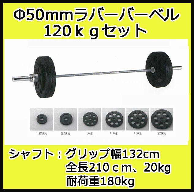 【オリンピックバーベルセット】ダンノ Φ50mm穴付ラバーバーベルセット 120kgセット D-5893