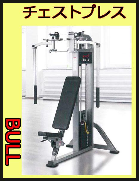 【チェストプレス】【受注生産品】BULL フライ BL-FL
