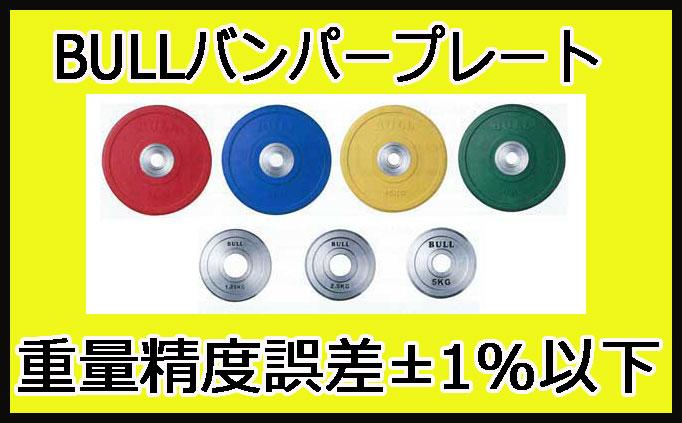 【オリンピックプレート】【バーベル プレート】BULL Φ50mmバンパープレート5kg(2枚1組) BL-BP5