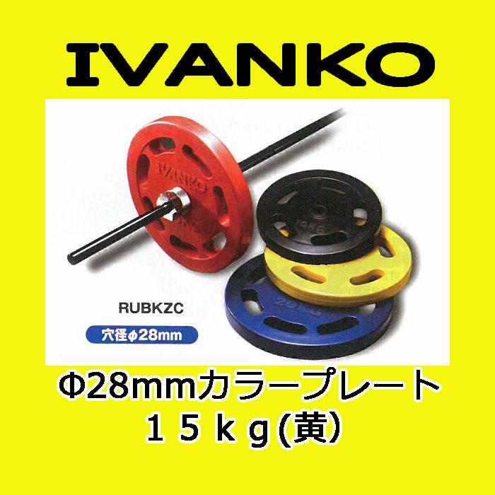 【バーベル プレート】【代金引換不可商品】IVANKO イヴァンコ Φ28mmスタンダードラバーイージーグリップカラープレート 15kg(黄) RUBKZCー15kg (1枚)
