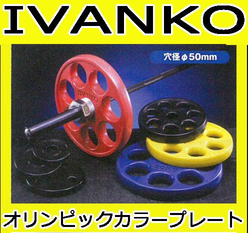 【バーベル プレート】【代金引換不可商品】IVANKO イヴァンコ Φ50mmオリンピックラバーイージーグリップカラープレート 15kg(黄) ROEZHCー15kg (1枚)