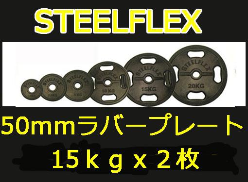 「スチールフレックス バーベルプレート」STEELFLEX 15kgラバーバーベルプレート 50mm孔径(2枚1組)