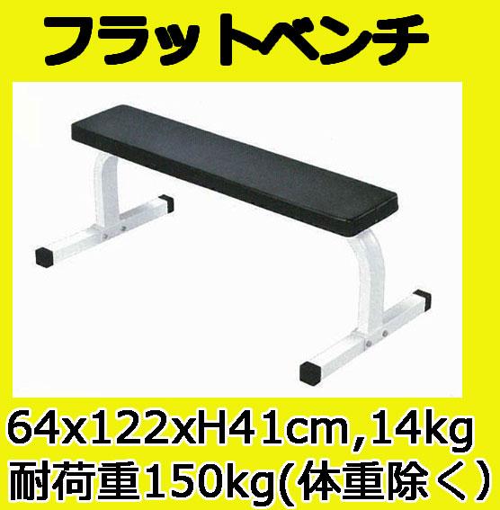 【フラットベンチ】 KANEYA フラットベンチ KH-446