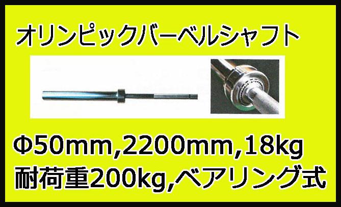 【オリンピックバーベルシャフト】KANEYA オリンピックバーベルシャフト2200 KH-429