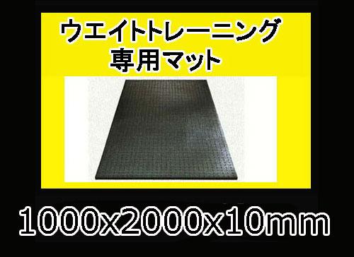 【トレーニングマット】bodysolid(ボディソリッド)ウエイトトレーニング専用ラバーマットDX No.57 (1000x2000x10mm)