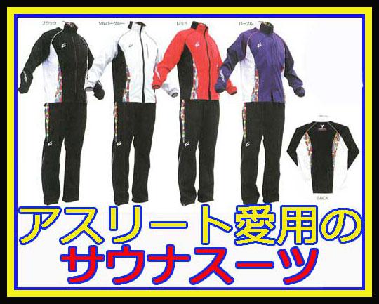 【サウナスーツ】クレーマージャパン NEWサーキュレーションスーツ (上下セット、 カラー:ブラック、 サイズ:4L・5L・6L) E733+E783