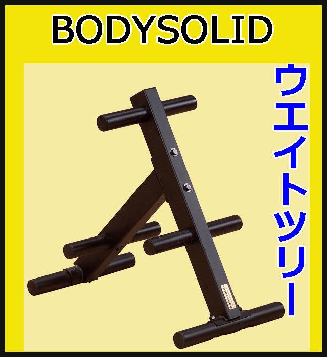 【プレートラック】bodysolid(ボディソリッド)スタンダードウエイトツリー(SWT-14)(Φ28mm用)/ウエイトツリー【検品後発送】
