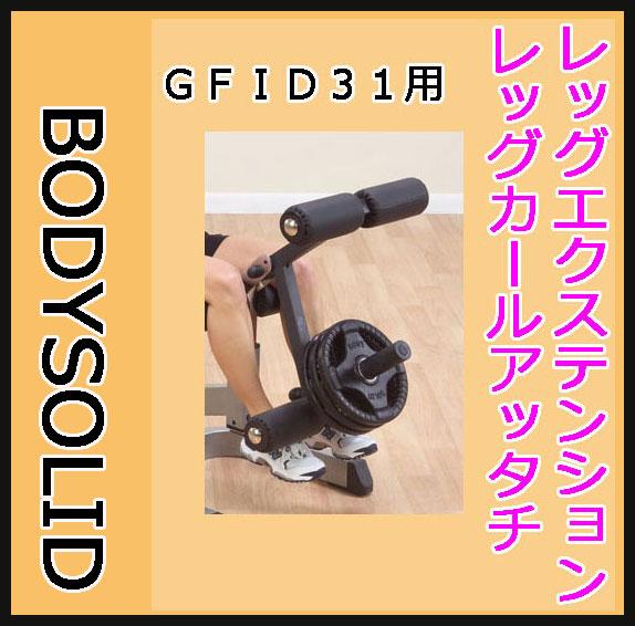 bodysolid(ボディソリッド)レッグエクステンション&カールアタッチメント(GFID-31用)LADー1【検品後発送】トレーニングマシン トレーニング器具