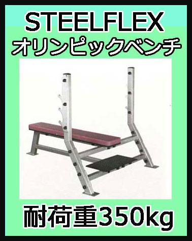 【オリンピックベンチ】TEELFLEX(スチールフレックス)フラット オリンピックベンチ SFB349G(耐荷重350kg)【検品後発送】