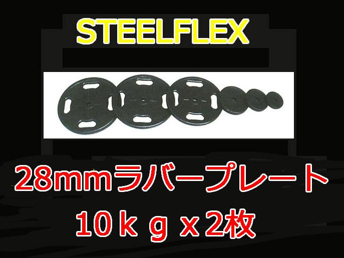 【ポイント5倍&クーポンGet!スーパーSale限定】【バーベル プレート】STEELFLEX 10kgラバーバーベルプレート 28mm孔径(2枚1組)