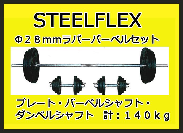 【140kgバーベル セット】STEELFLEX Φ28mmダンベル&バーベルセット140kg(ラバープレート付)
