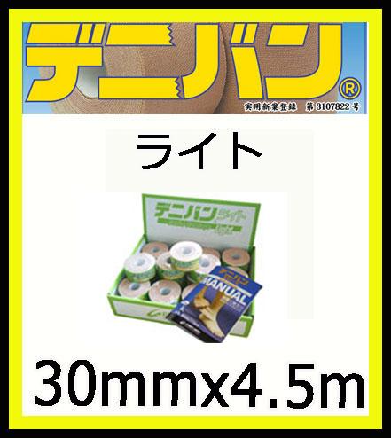 【デニバン】クレーマージャパン デニバンライト 30mm(24本入りケース) マニュアル付