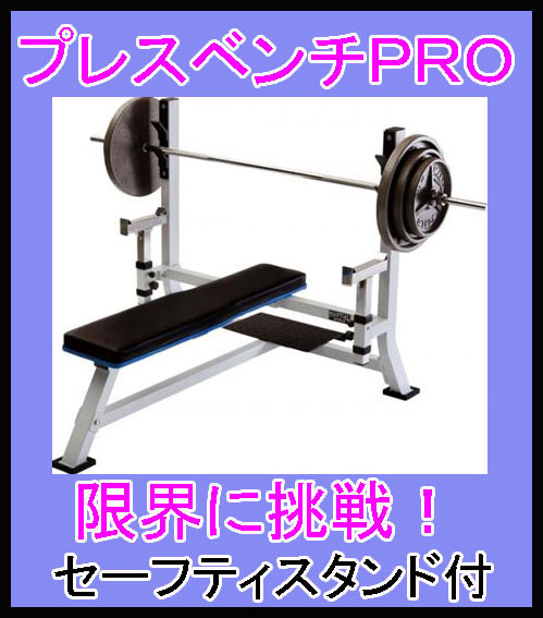 【ベンチプレス】シェイプショップ プレスベンチPRO(セーフティバー付き)SS-DF24