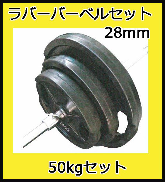 【ラバーバーベル・ダンベル セット】KANEYA 28Φ 50kgセット KH-545