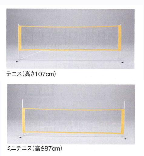 【受注生産品】【テニスフェンス】ダンノ 簡易式携帯用ネット支柱セット(バドミントン・テニス・ミニテニス用) D5507