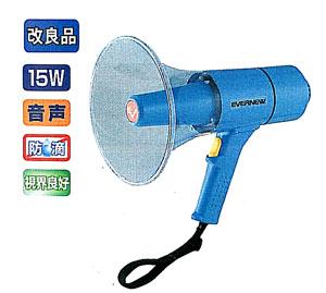 【拡声器 ハンドマイク】evernew 拡声器 15 EKB091