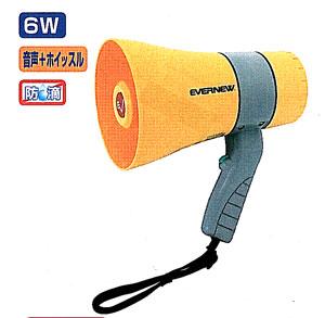 【拡声器 ハンドマイク】evernew 拡声器 06W EKB119