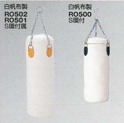 【受注生産品】【サンドバッグ】九櫻 サンドバッグ 白帆布製(小) 鎖・S環付 約25kg RO501【代引き不可】