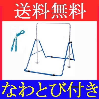 【鉄棒 子供】国産製折りたたみ子供用・健康鉄棒(ちびっ子鉄棒)・子供用なわとび付 トレーニング器具