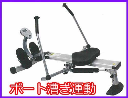 【ボート漕ぎ ローイングマシン】ローイングフィット P3(ボートこぎ運動マシン) トレーニング器具