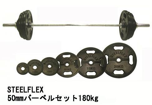 【予約販売:5月末入荷】【ベンチプレス バーベルセット】STEELFLEX オリンピック 50mm孔径ラバーバーベルセット 180kgセット No.3