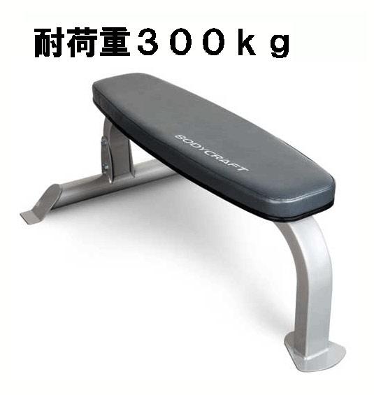 【フラットベンチ】bodycraft(ボディクラフト) フラット ユーティリティベンチ F600【検品後発送】トレーニングベンチ トレーニング器具