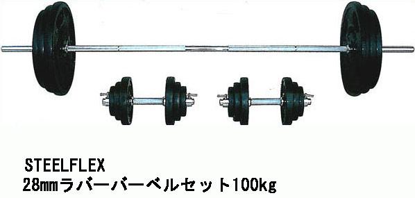 【100kgバーベルセット】STEELFLEX Φ28mmダンベル&バーベルセット100kg(ラバープレート付) |バーベル セット ダンベル 筋トレ ウエイトトレーニング パワーラック ベンチプレス 大胸筋 バーベル プレート バーベルシャフト