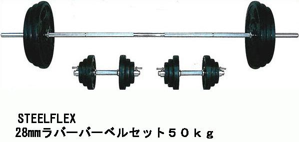 【50kgバーベル セット】STEELFLEX Φ28mmダンベル&バーベルセット50kg(ラバープレート付) |バーベル セット ダンベル 筋トレ ウエイトトレーニング パワーラック ベンチプレス 大胸筋 バーベル プレート バーベルシャフト