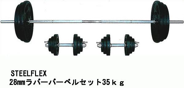 【ポイント5倍!3/21~3/25】【35kgバーベルセット】STEELFLEX Φ28mmダンベル&バーベルセット35kg(ラバープレート付)|バーベル セット ダンベル 筋トレ ウエイトトレーニング パワーラック ベンチプレス 大胸筋 バーベル プレート バーベルシャフト