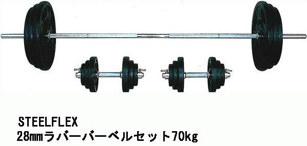 【バーベル セット】STEELFLEX Φ28mmダンベル&バーベルセット70kg(ラバープレート付)|バーベル セット ダンベル 筋トレ ウエイトトレーニング パワーラック ベンチプレス 大胸筋 バーベル プレート バーベルシャフト
