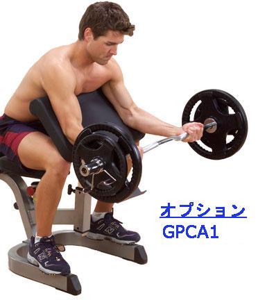【アームカール】BODYSOLID(ボディソリッド)プリチャーカールアッタチメント(GFID-31&GFID-71兼用)GPCA1【検品後発送】|bodysolid ボディソリッド 上腕筋 筋トレ 筋力 ベンチプレス バーベル セット ウエイトトレーニング