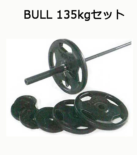 【オリンピックバーベル】【ラバーバーベルセット】BULL Φ50mmラバープレートセット 135kgセット(セラミック)(JPA規格仕様)BL?RPS135C(代引き不可、送料実費)