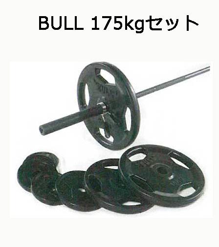 熱い販売 【オリンピックバーベル】【ラバーバーベルセット】BULL Φ50mmラバープレートセット 175kgセット(セラミック)(JPA規格仕様)BL?RPS175C(代引き不可、送料実費), ANGELINA - アンジェリーナ:1640515b --- canoncity.azurewebsites.net